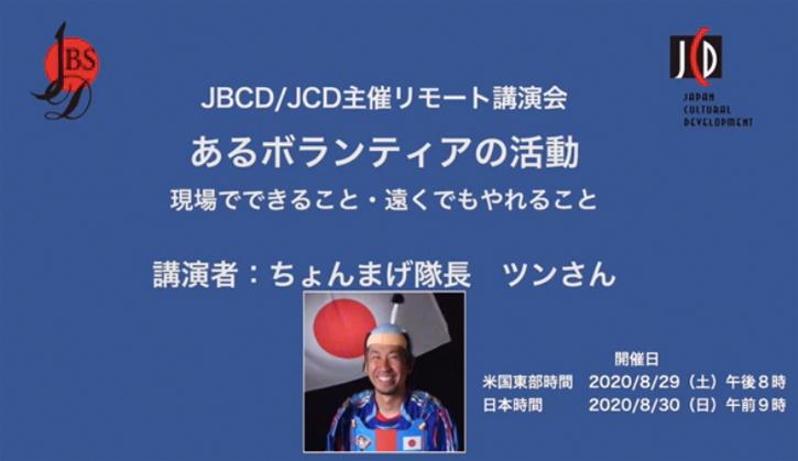 JCD・JBSD主催リモート講演会 あるボランティアの活動