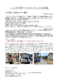 人吉水害報告『しんばば便り 2020』1