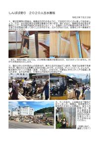 人吉水害報告『しんばば便り 2020』3