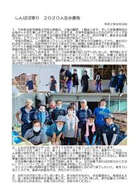 人吉水害報告『しんばば便り 2020』5