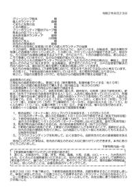 人吉水害報告『しんばば便り 2020』6