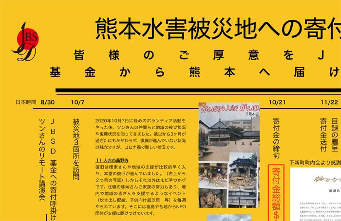 デトロイト日本商工会基金がお預かりした熊本水害被災地への寄付金の贈呈が今月完了しました