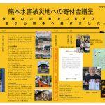 熊本水害被災地への寄付金贈呈