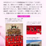 「ひな祭り2021」イベント中止のお知らせ